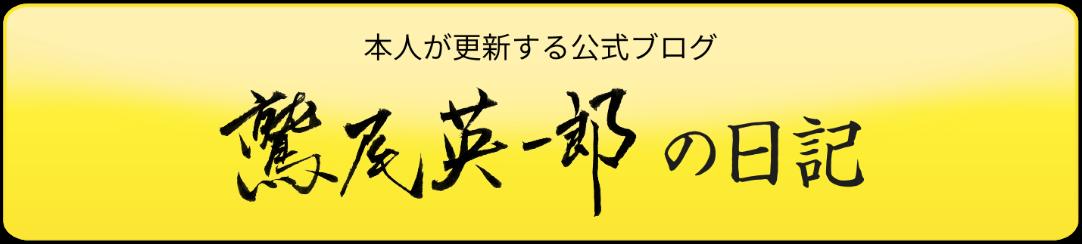 本人が更新する公式ブログ鷲尾英一郎の日記