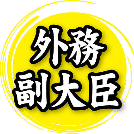 地元新潟県出身総力集結!