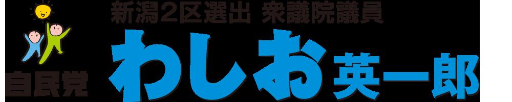 鷲尾(わしお)英一郎公式ホームページ